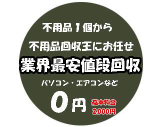 福岡市 不用品回収・粗大ゴミ・ 処分・ 廃棄・ 廃品回収・ 引き取り・大型ゴミ業者の王者